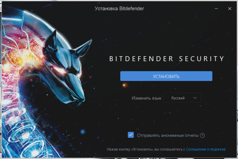 Установка Bitdefender Total Security