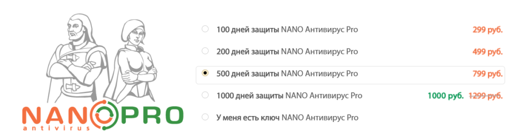 Антивирус NANO Security – image 15